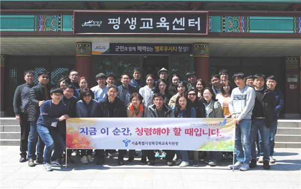 2019년 성북강북교육지원청 청렴워크숍 실시