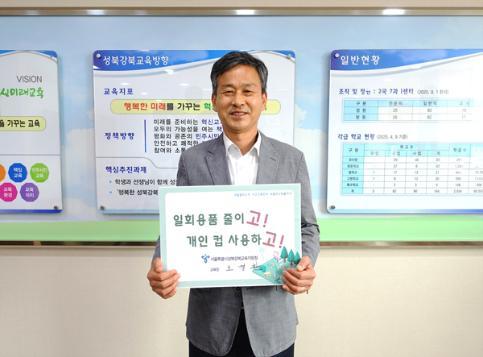 오명환 성북강북교육지원청 교육장 탈(脫)플라스틱 실천 '고고챌린지' 동참